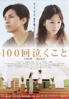 Плакать 100 раз (2013)