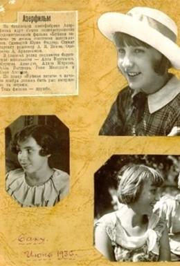 Постер фильма Буйная ватага (1937)