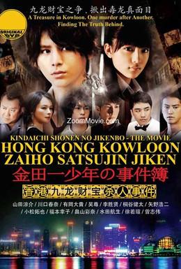 Постер фильма Дело ведёт юный детектив Киндаичи: Дело об убийстве в Гонконге (2013)