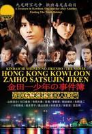 Дело ведёт юный детектив Киндаичи: Дело об убийстве в Гонконге (2013)