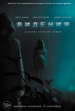 Постер фильма Видения (2015)