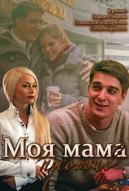 Постер фильма Моя мама против (2014)