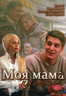 Моя мама против (2014)