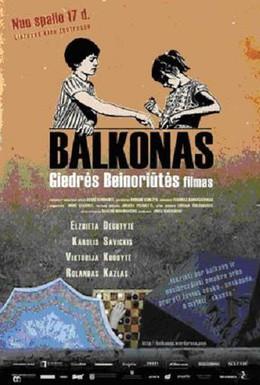 Постер фильма Балкон (2008)