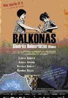 Балкон (2008)