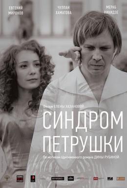 Постер фильма Синдром Петрушки (2015)