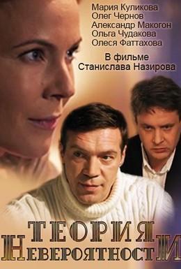 Постер фильма Теория невероятности (2015)