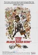Дай пять (1973)
