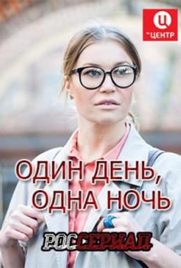 Постер фильма Один день, одна ночь (2015)
