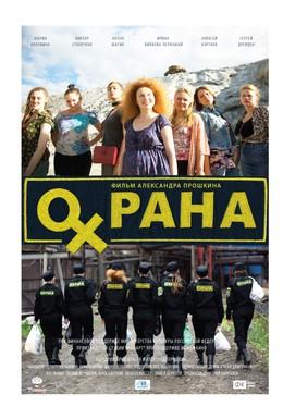 Постер фильма Охрана (2015)