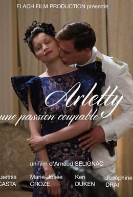 Постер фильма Арлетти. Преступная страсть (2015)