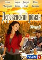 Деревенский роман (2015)
