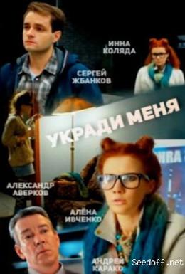 Постер фильма Укради меня (2013)
