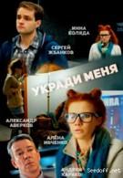 Укради меня (2013)