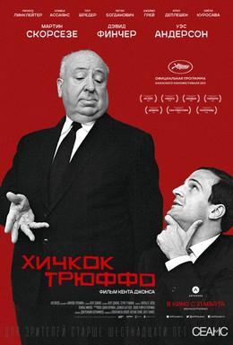 Постер фильма Хичкок/Трюффо (2015)