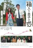 Безрассудно влюбленные (2013)
