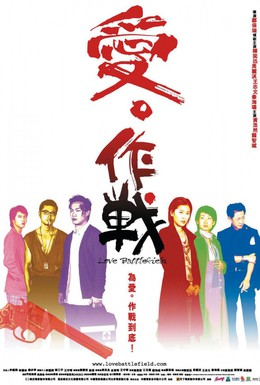 Постер фильма Битва за любовь (2004)