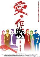 Битва за любовь (2004)