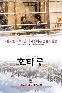 Постер фильма Светлячок (2001)