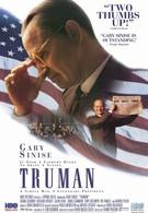 Трумэн (1995)