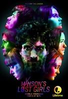 Потерянные девушки Мэнсона (2016)