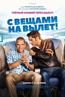 Постер фильма С вещами на вылет! (2016)