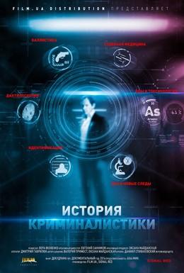 Постер фильма История криминалистики (2014)