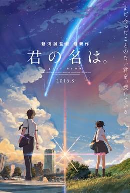 Постер фильма Твое имя (2016)