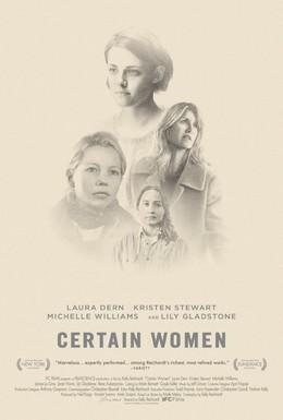 Постер фильма Несколько женщин (2016)