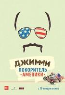 Джимми – покоритель Америки (2016)
