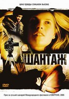 Шантаж (2005)