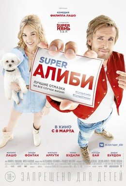 Постер фильма SuperАлиби (2017)