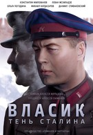 Власик. Тень Сталина (2015)