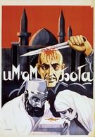Во имя Бога (1925)