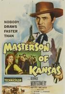 Мастерсон из Канзаса (1954)