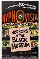 Ужасы черного музея (1959)