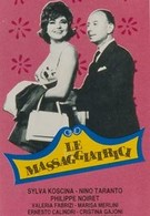 Массажистка (1962)