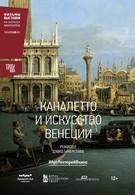 Каналетто и искусство Венеции (2017)