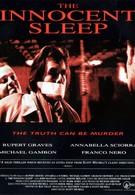 Сон младенца (1996)