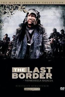 Постер фильма Последний кордон (1993)