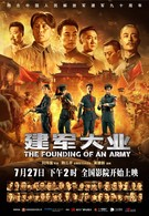 Основание армии (2017)