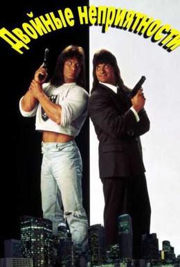 Постер фильма Двойные неприятности (1992)