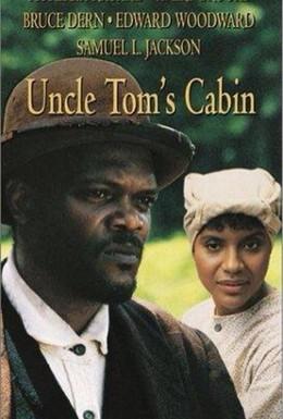 Постер фильма Хижина дяди Тома (1987)