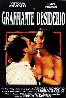 Постер фильма Острое Желание (1993)