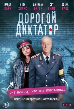 Постер фильма Дорогой диктатор (2017)