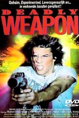 Постер фильма Таинственное оружие (1989)