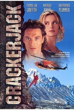 Постер фильма Заложники (1994)