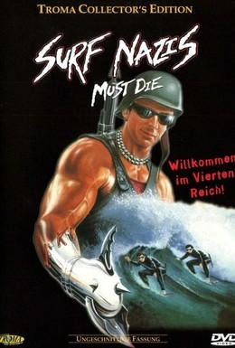 Постер фильма Нацисты-серфингисты должны умереть (1987)
