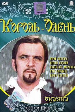 Постер фильма Король-олень (1970)