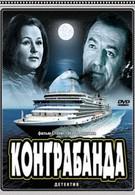 Контрабанда (1974)